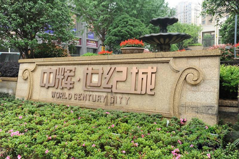 九江中辉世纪城