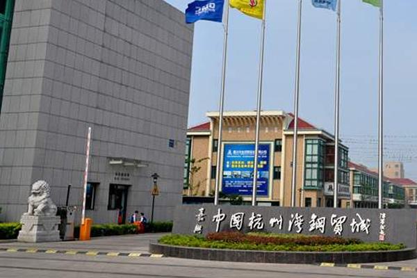 杭州湾钢贸城